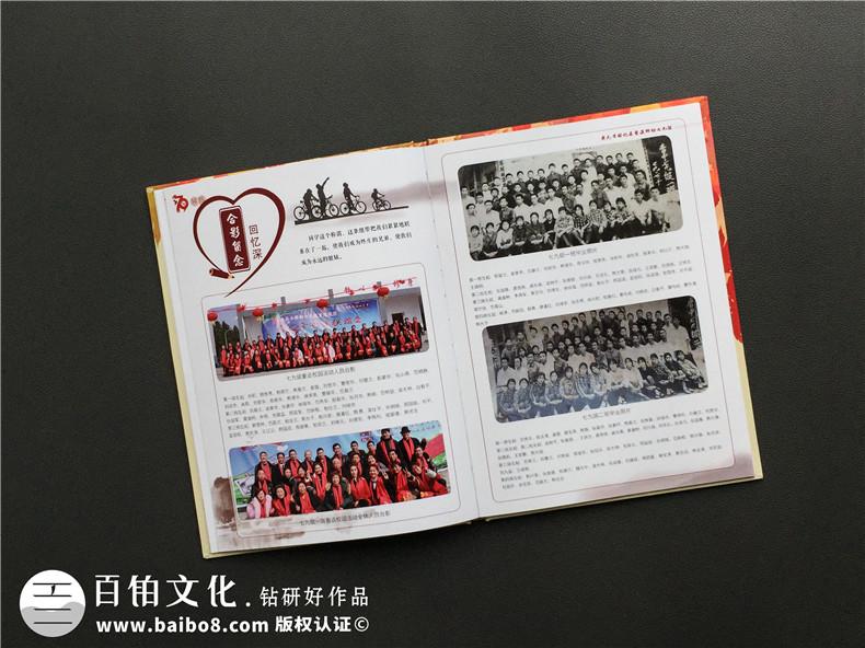 实现同老同学的约定-制作专业的同学聚会纪念册方法第4张-宣传画册,纪念册设计制作-价格费用,文案模板,印刷装订,尺寸大小