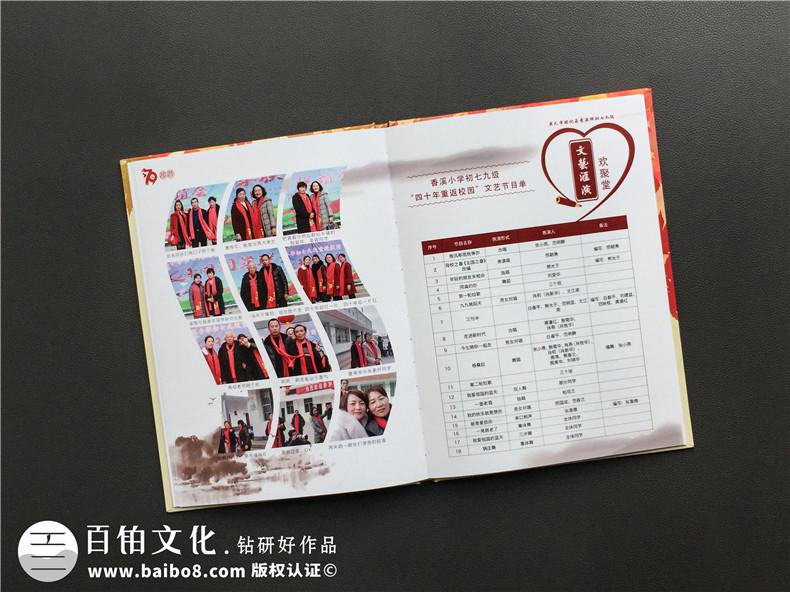 实现同老同学的约定-制作专业的同学聚会纪念册方法第5张-宣传画册,纪念册设计制作-价格费用,文案模板,印刷装订,尺寸大小