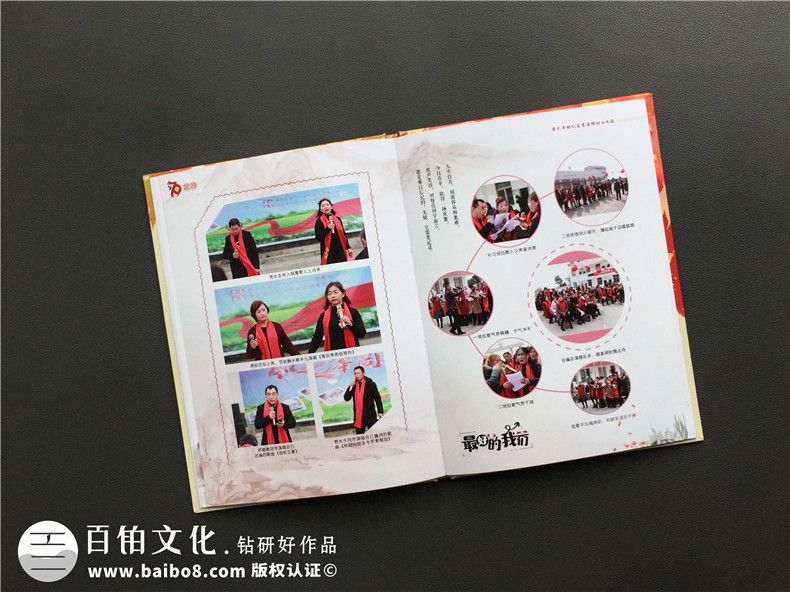 同学聚会照片书纪念相册内容设计-广元香溪小学40年同学会影集策划