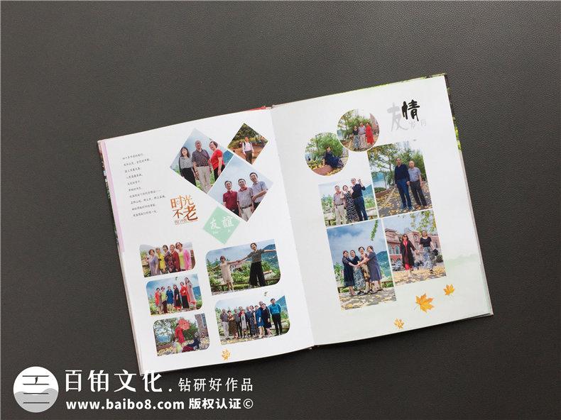 同学聚会相册设计-当一次班级同学盛会后制作聚会纪念册第5张-宣传画册,纪念册设计制作-价格费用,文案模板,印刷装订,尺寸大小