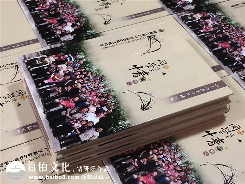 四十四周年同学聚会纪念相册,封面让人哭成泪人-成都三砖厂子弟校