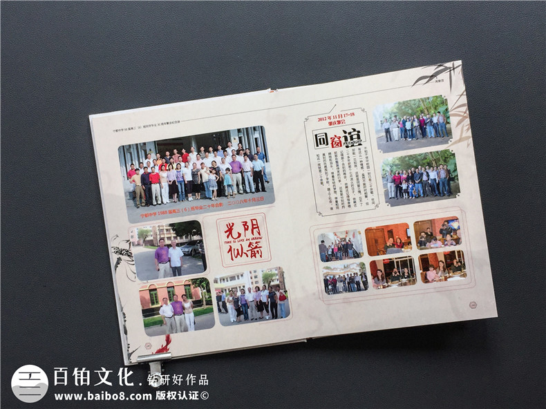 30年同学聚会纪念册制作:记载青春靓丽