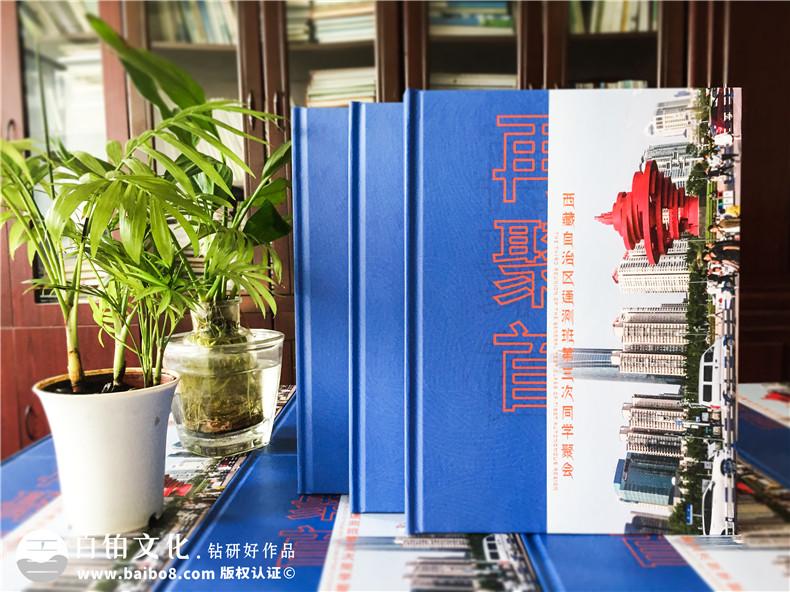 同学聚会设计资料-同学纪念册的照片资料怎么准备第1张-宣传画册,纪念册设计制作-价格费用,文案模板,印刷装订,尺寸大小