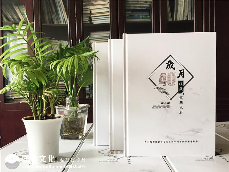 广安龙台高中40周年同学聚会影集-同学群里古风纪念相册怎么制作?