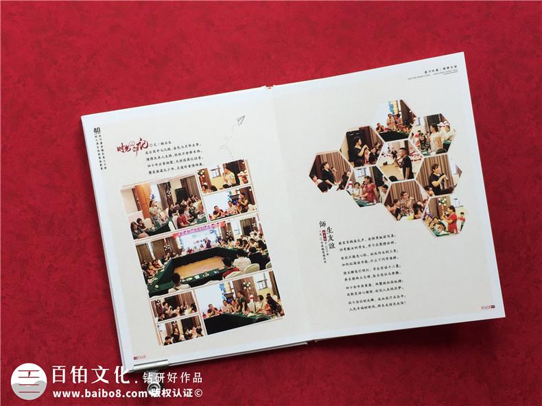 聚会纪念册设计重点