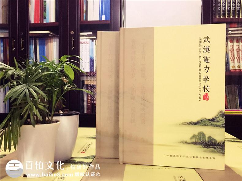 武汉电力学校二十周年同学聚会|成都纪念册制作