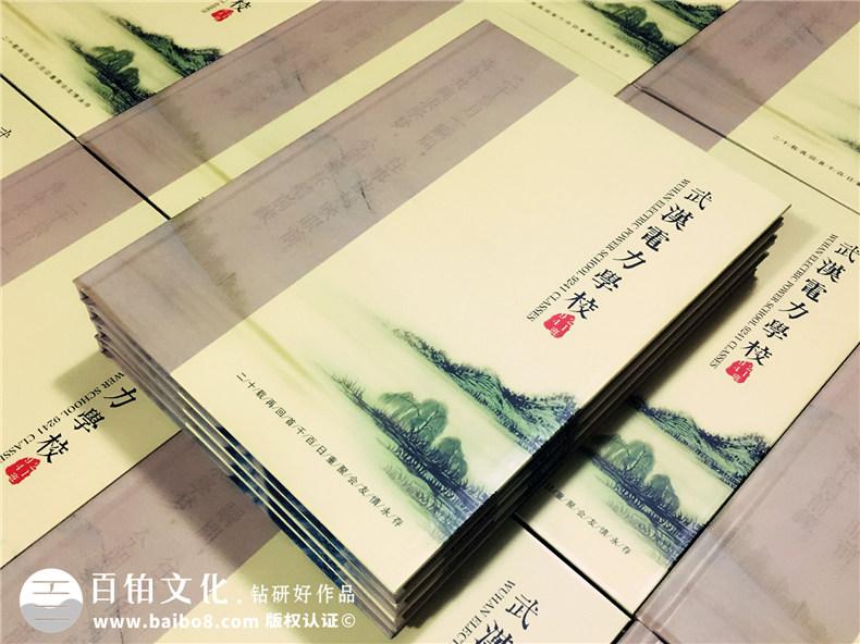 同学聚会同学录纪念册印刷,从电子稿装订成精美相册-武汉电力学校