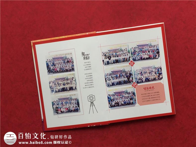 中学同学聚会相册制作方法-做同学聚会相册的总结第2张-宣传画册,纪念册设计制作-价格费用,文案模板,印刷装订,尺寸大小