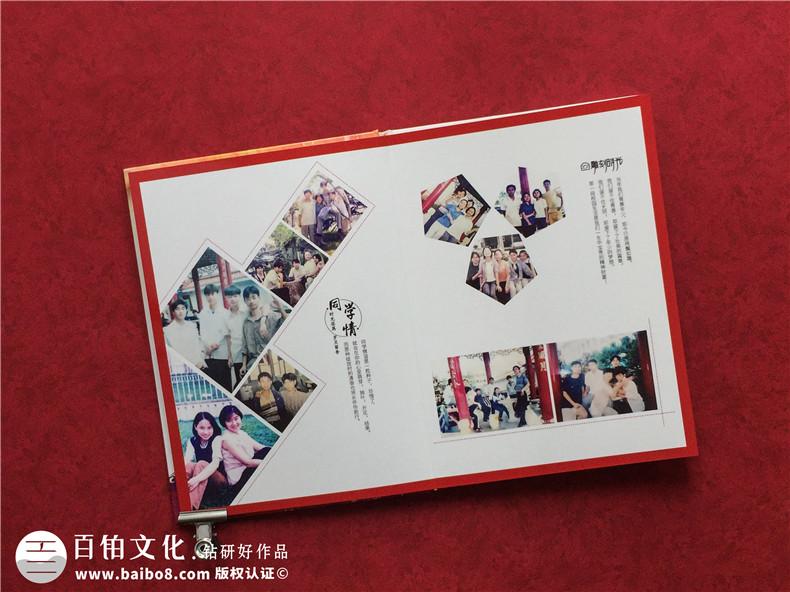 中学同学聚会相册制作方法-做同学聚会相册的总结第5张-宣传画册,纪念册设计制作-价格费用,文案模板,印刷装订,尺寸大小