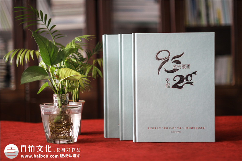 同学纪念册设计的步骤