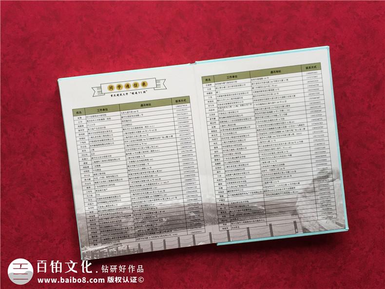 聚会纪念册设计-班级同学再聚首的纪念册设计注意事项第7张-宣传画册,纪念册设计制作-价格费用,文案模板,印刷装订,尺寸大小