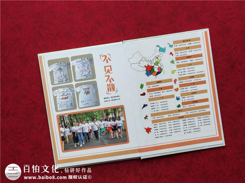同学回忆录设计-制作同学聚会回忆录的策划和准备第7张-宣传画册,纪念册设计制作-价格费用,文案模板,印刷装订,尺寸大小