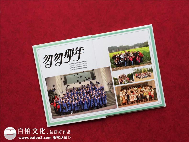 找到同学聚会纪念册的设计方法-品纪念册带来的人生意义第3张-宣传画册,纪念册设计制作-价格费用,文案模板,印刷装订,尺寸大小