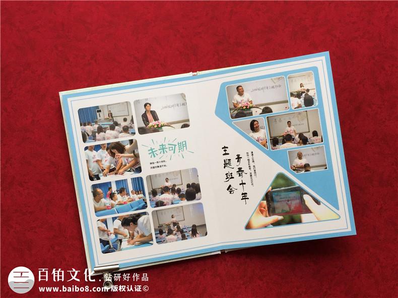找到同学聚会纪念册的设计方法-品纪念册带来的人生意义第4张-宣传画册,纪念册设计制作-价格费用,文案模板,印刷装订,尺寸大小