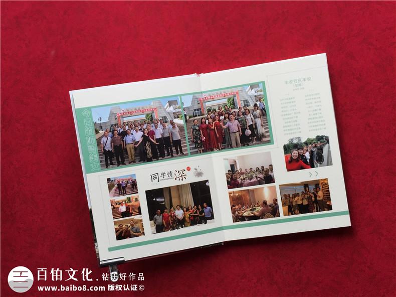 同学聚会纪念册 制作一本同学聚会纪念册是同学情谊的纽带!