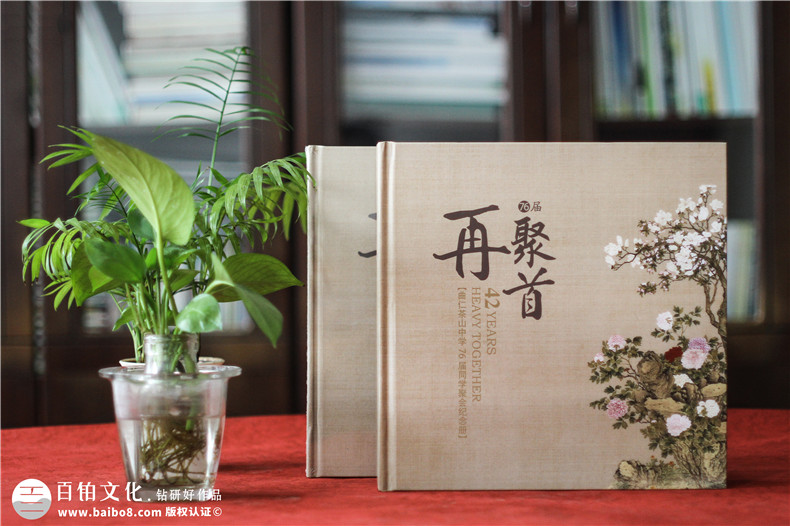 同学聚会纪念册设计-参考经典纪念册设计案例个性化设计纪念册第1张-宣传画册,纪念册设计制作-价格费用,文案模板,印刷装订,尺寸大小
