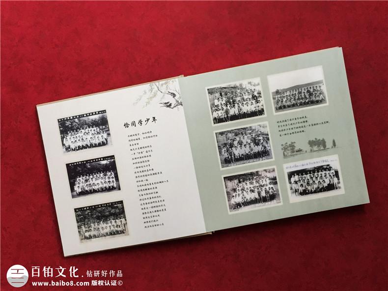 同学聚会纪念册设计-参考经典纪念册设计案例个性化设计纪念册第3张-宣传画册,纪念册设计制作-价格费用,文案模板,印刷装订,尺寸大小