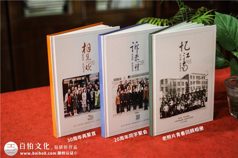 同学30周年聚会相册制作-南京同学会纪念册定制