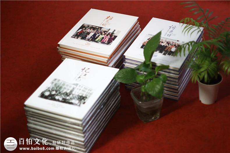 30周年同学聚会纪念册制作-看同学聚会致辞品真挚友谊第2张-宣传画册,纪念册设计制作-价格费用,文案模板,印刷装订,尺寸大小