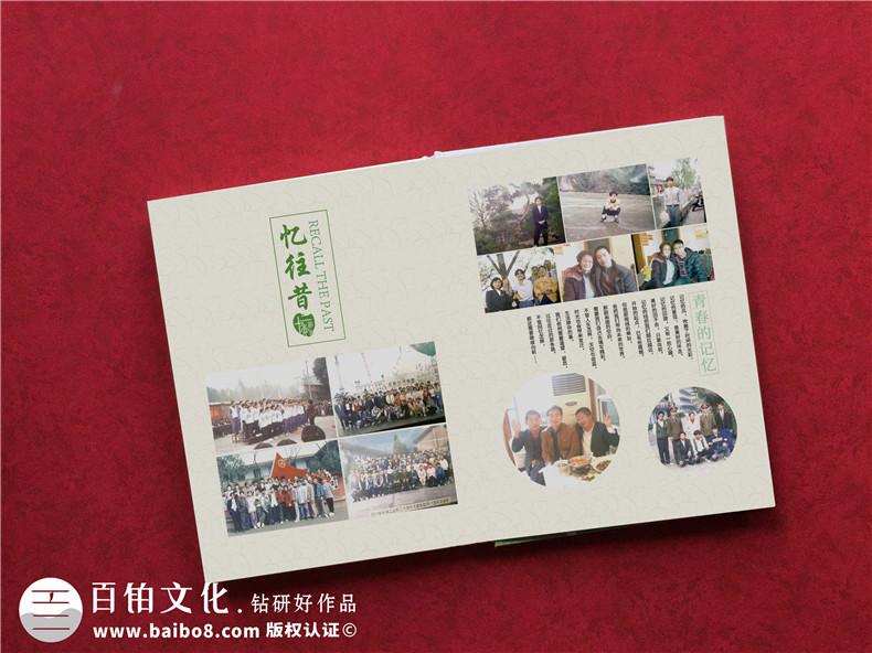 20年同学聚会纪念册制作-和专业的设计公司合作执行设计工作第2张-宣传画册,纪念册设计制作-价格费用,文案模板,印刷装订,尺寸大小