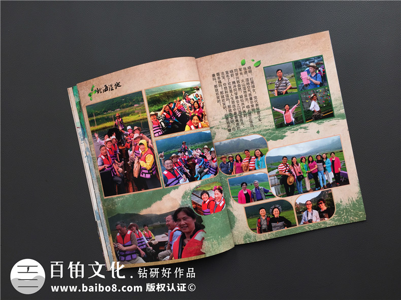 云药七七云南同学聚会旅游纪念册|成都纪念相册
