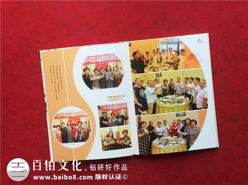 同学聚会纪念册制作 同学请带走同学聚会纪念册纪念友谊之情