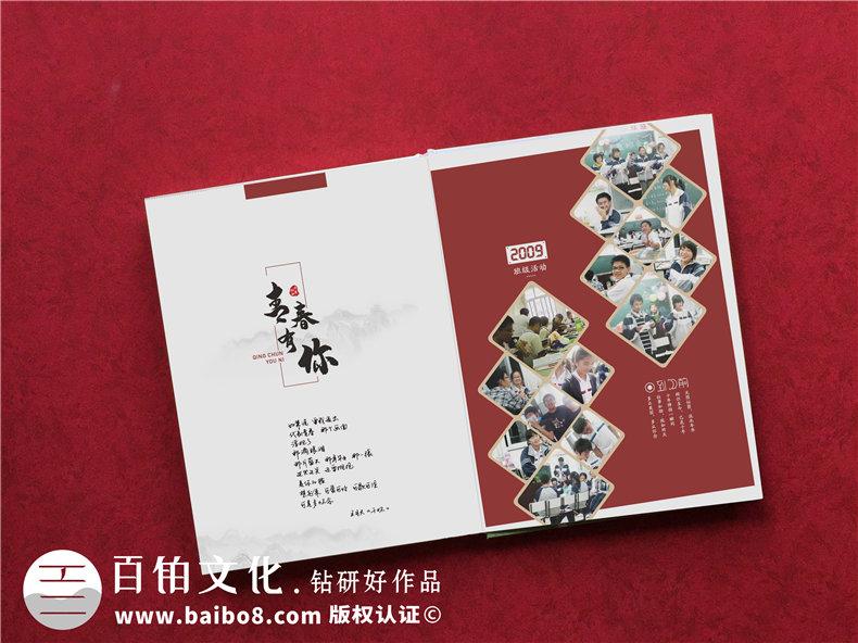 纪念册定制设计的方式-梳理纪念册设计的重点工作第2张-宣传画册,纪念册设计制作-价格费用,文案模板,印刷装订,尺寸大小
