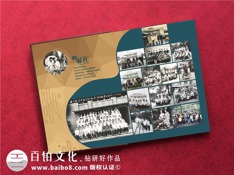40年同学聚会相册影集序言-40周年同学回忆录相册