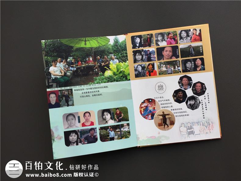 如何制作四十五周年老同学会相册,影集留念册?-成都郫县红光镇中学