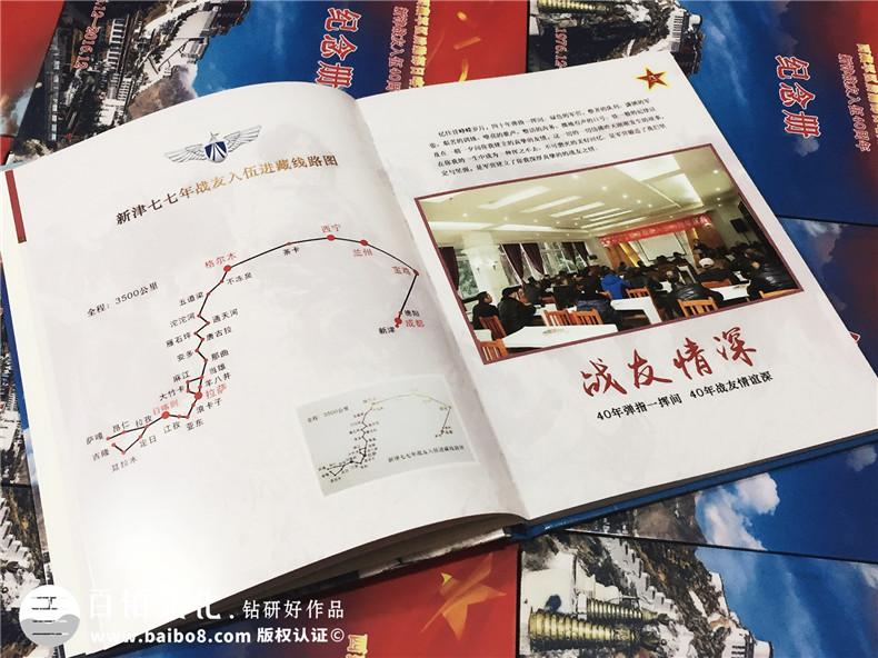 新津战友入伍40周年纪念册-成都退伍老兵聚会
