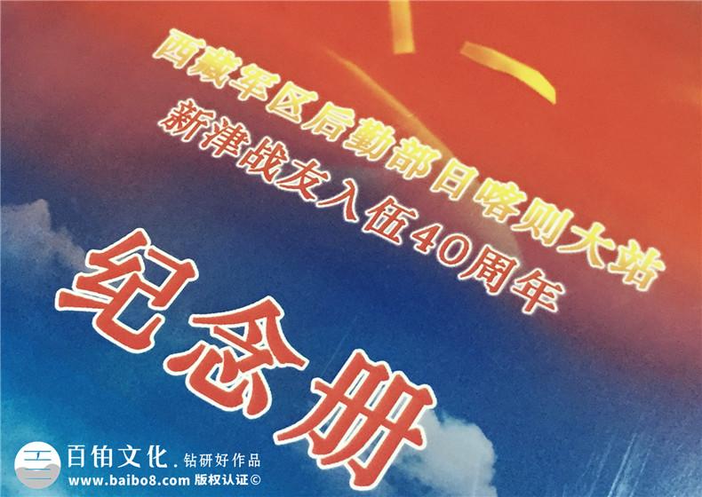 新津战友入伍40周年纪念册|成都退伍老兵聚会