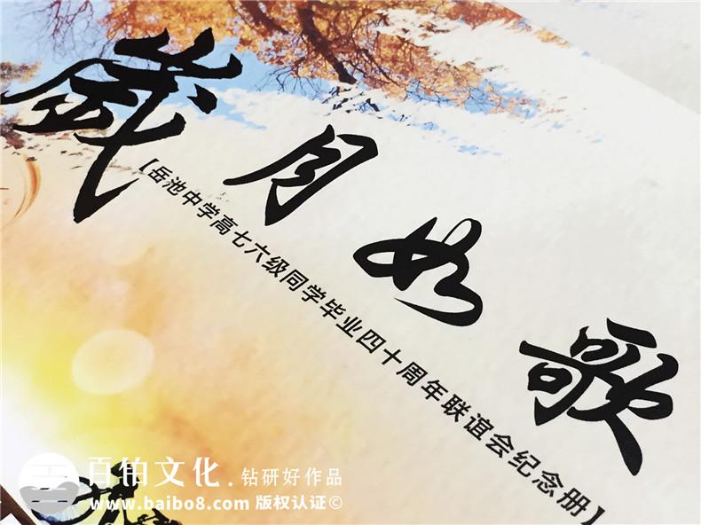带通讯录的毕业四十周年同学联谊聚会纪念册制作-广安市岳池县中学