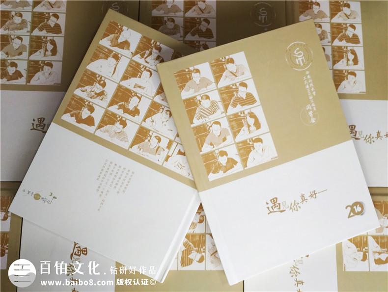 绵阳西南科技大学毕业二十周年同学聚会纪念册