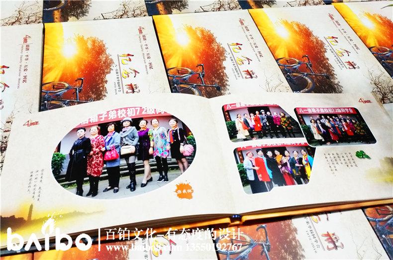 成都八一信箱子弟校四十四周年同学聚会纪念册