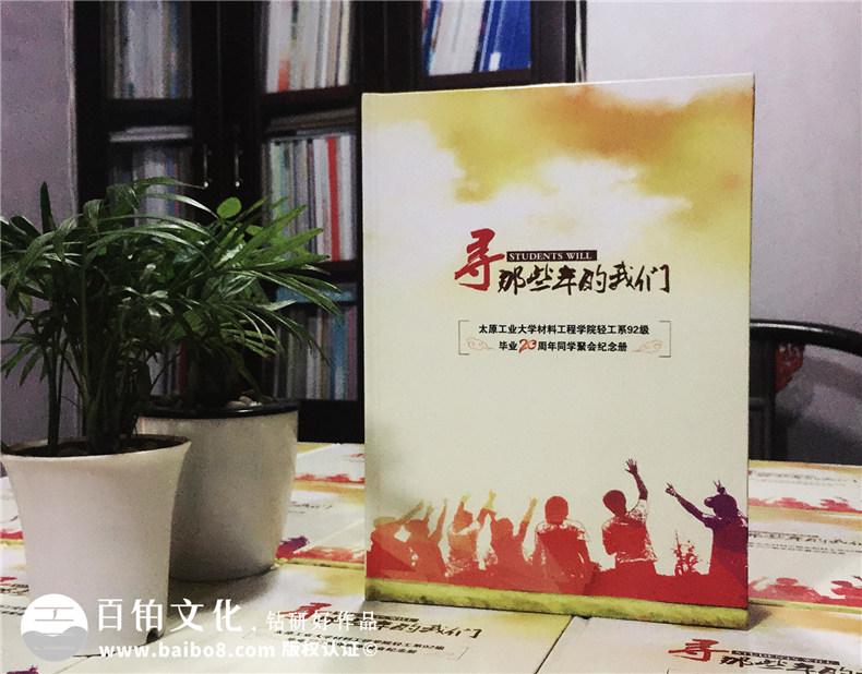 毕业二十周年同学聚会纪念册如何策划,相册设计模板-太原工业大学