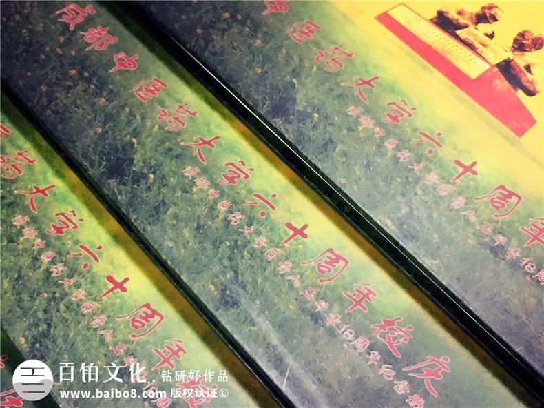 成都中医药大学六十周年校庆同学聚会纪念册