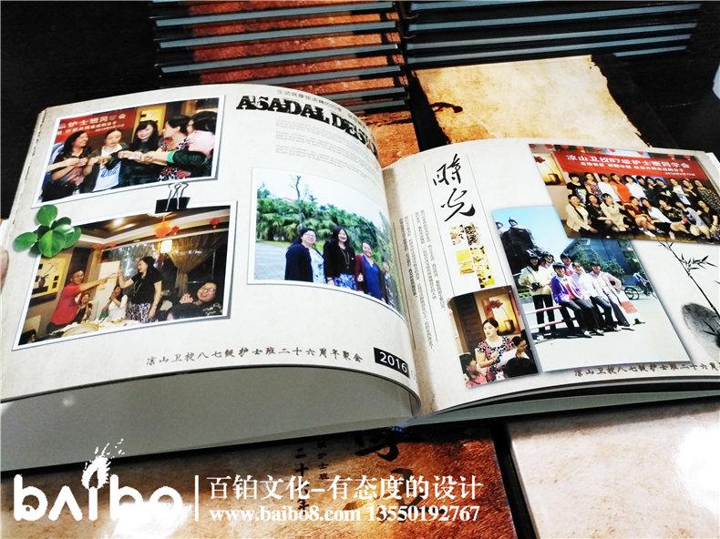 梁山卫校毕业二十六周年同学聚会纪念册|同学录