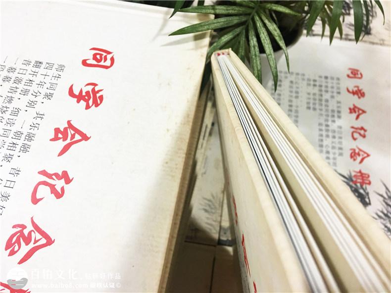 成都桑园初中同学40周年聚会纪念册设计制作