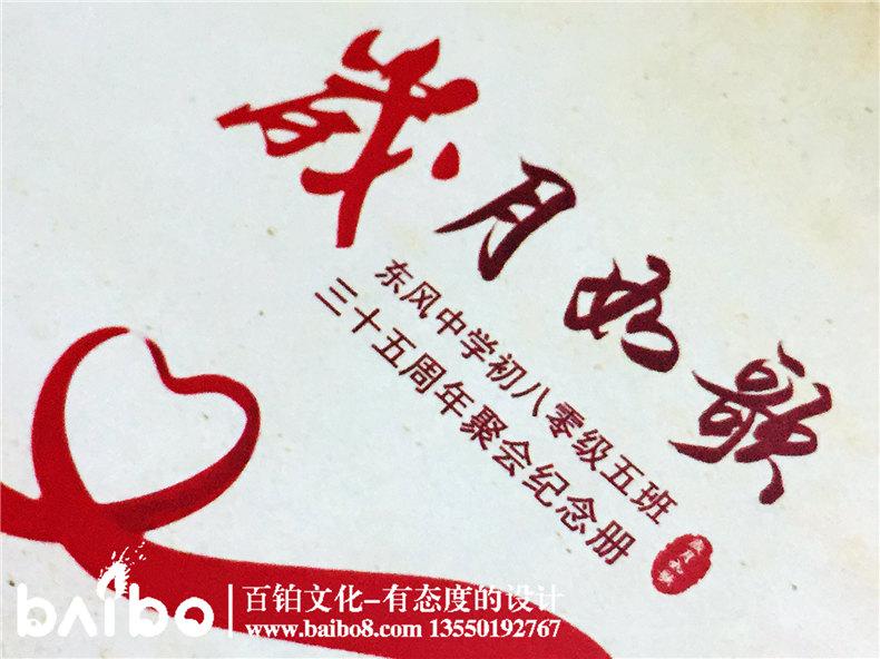 成都东风中学三十五周年同学聚会纪念相册