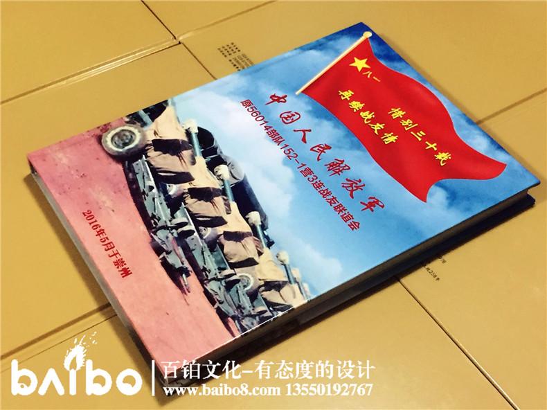 三十年退伍老兵战友聚会纪念册-部队纪念册