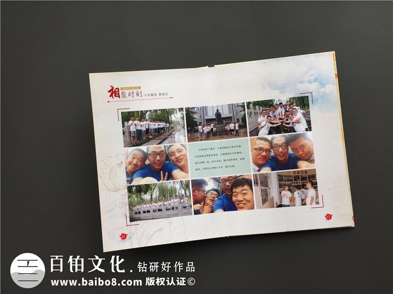 20周年同学聚会纪念册制作的方法-遇见同学珍藏友谊第4张-宣传画册,纪念册设计制作-价格费用,文案模板,印刷装订,尺寸大小