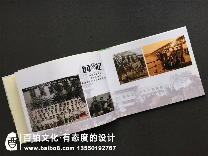 中南财经政法大学|毕业三十二周年同学聚会纪念