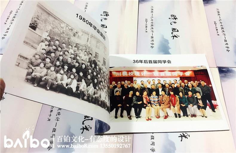 川供校1977级三十六周年同学聚会纪念册-同学录