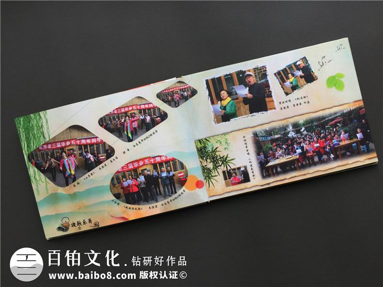 纪念册开篇语写作 为50周年同学聚会纪念册致辞第4张-宣传画册,纪念册设计制作-价格费用,文案模板,印刷装订,尺寸大小