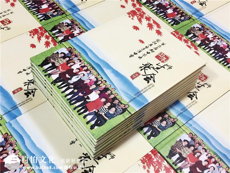 40周年同学聚会纪念册制作 记忆同学毕业40年的经历