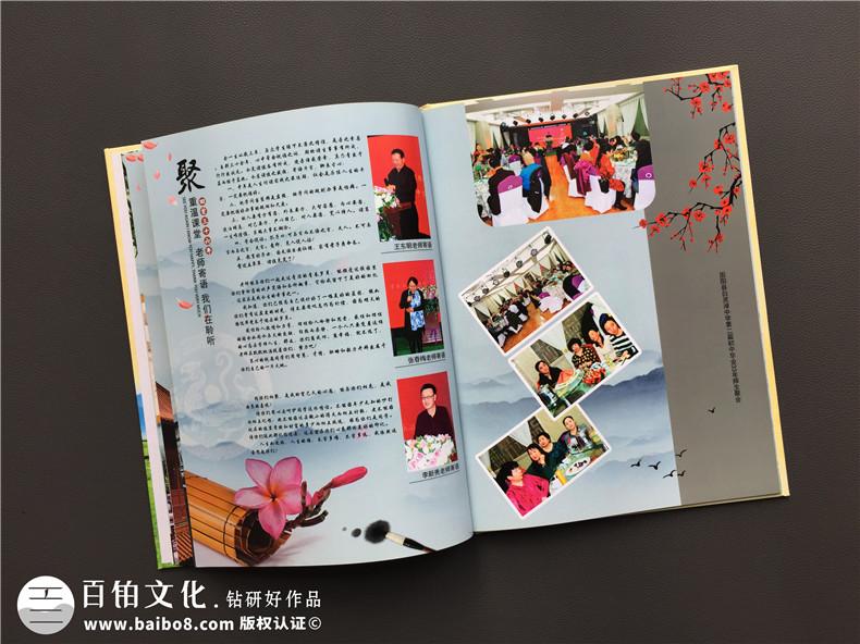 一本同学聚会纪念册联系你我 是时候制作我们的聚会纪念册!