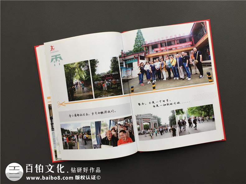 省财贸干校三十周年同学会相册|聚会照片书定制