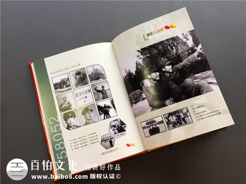 40周年战友聚会纪念册-成都退伍老兵纪念册-战友联谊相册