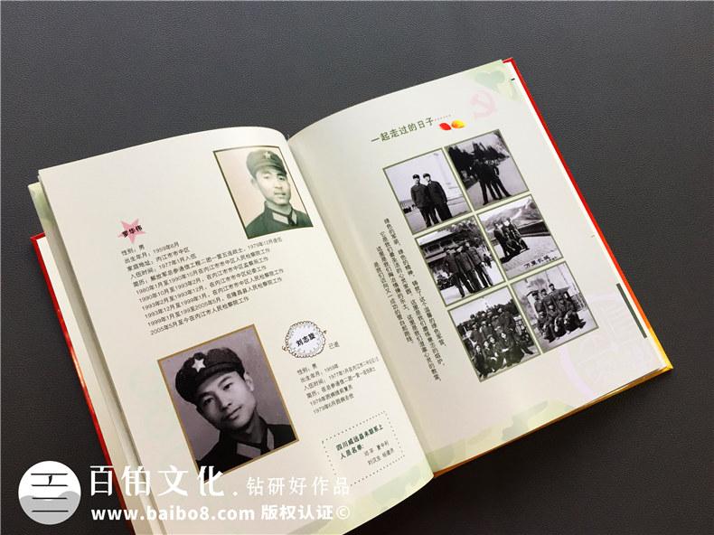 40周年战友聚会纪念册|成都退伍老兵纪念册