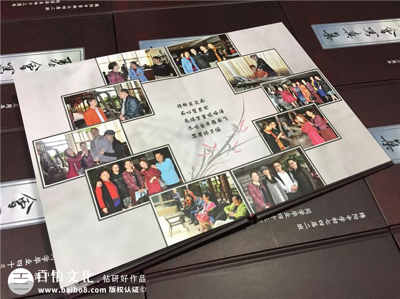 绵阳中学43周年同学聚会纪念相册定制|同学录设